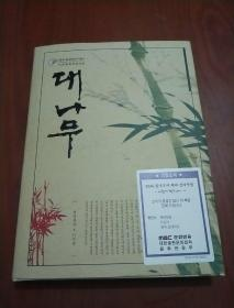 竹 (韩文版)