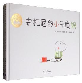 安托尼的小平底锅+水木童心哲理(2册)