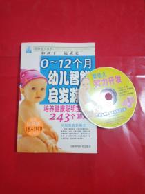 0~12个月幼儿智能启发游戏:培养健康聪明宝宝的243个游戏