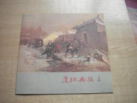 《连环画报》1958.3期,20开,人美2011.9出版,Q514号,影印本期刊