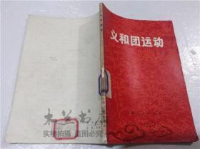 义和团运动 上海师范学院 《义和团运动》编写组 上海人民出版社 1971年10月 32开平装