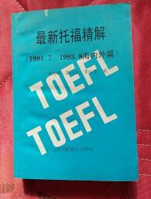 最新托福精解(1991.7-1993.8海内外篇(实物拍照;内有划痕