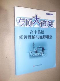 专项大过关·高中英语:阅读理解与完形填空