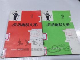 英语幽默大观 1,2 计2本 吕志士 刘永科等 中国国际广播出版社 1991年7月 32开平装