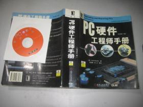 PC硬件工程师手册 (原书第13版)【含光盘一张】