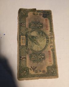 交通银行天津版一元蓝色火车头民国16年B607531T