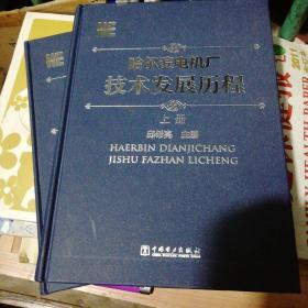 哈尔滨电机厂技术发展历程 上下册