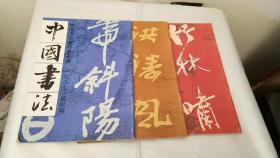 中国书法:中国书法家协会主办1987.2.3.4期合售