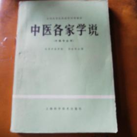 中医各家学说(中医专业用)
