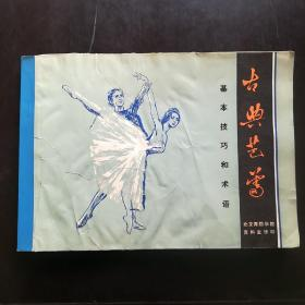 古典芭蕾基本技巧和术语  油印