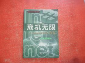 商机无限:Internet与电子商务