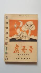 民间文学小丛书   虎哥哥(朝鲜民间故事)