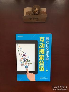 移动社交时代的互动搜索营销(全彩)