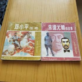 革命领袖人物连环画丛书 邓小平传奇.朱德元帅的故事.2本合售