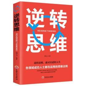 逆转思维正版 逻辑思维训练书籍
