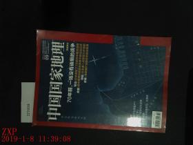 中国国家地理 2015.9