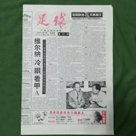 《足球》(1996年10月17日)广州日报社主办,8开16版。
