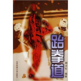 正版 跆拳道 刘卫军  著 北京体育大学出版社 9787810514316