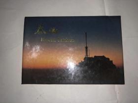 泰山明信片  全10张