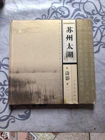 苏州太湖诗影