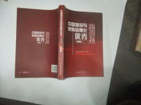 中国物流与采购信息化优秀案例集:2009