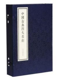 宣纸线装 中国古典四大名剧(一函四册)中州古籍