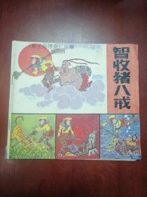 猴王孙悟空丛书:智收猪八戒【24开】