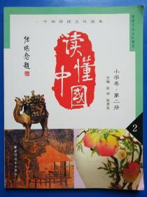 读懂中国.小学卷第二册