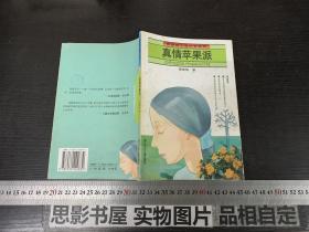 真情苹果派-管家琪少男少女系列