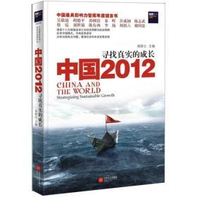 正版现货 中国2012:寻找真实的成长