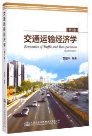 交通运输经济学(第2版)