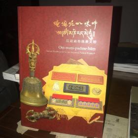 唵嘛呢叭咪吽-院藏藏传佛教文物
