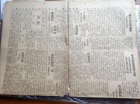 1928年4.4《时报》第二张,残页8开一张中间断开,