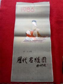 怀旧收藏挂历年历《1986历代名姬图》12月全浙江人民美术出版社