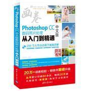 Photoshop CC中文版数码照片处理从入门到精通 ps视频教程书籍pscc软件完全自学教程photoshop数码单反摄影照片处理后期修图技巧  现货  9787302447818