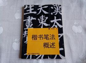 楷书笔法概述(97年1版1印3000册 品不错!请看书影及描述!)