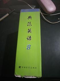 典范英语8 (全14册) 含光盘