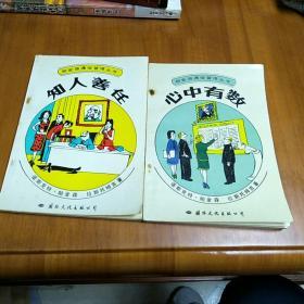 帕金森通俗管理丛书(知人善任/心中有数)2本合售