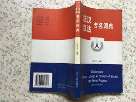 法汉 汉法专名词典