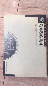 全国高等教育自学考试指定教材·法律专业:刑事诉讼法学(1999年版)