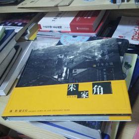 千年古镇——朱家角:[中英文本]
