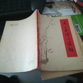 毛主席诗词讲解--1963年8月出版克家讲解 周振甫注释122页