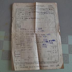 中华人民共和国工会会员登记表   一张,背面是中华人民共和国工会入会申请书。cc