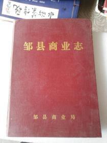 《邹县地方志之十三:邹县商业志(1904--1990)》少见本,品相如图!北1--3
