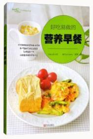 【正版】好吃易做的营养早餐 张云甫主编