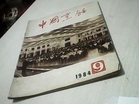 中国烹饪 1984.9.