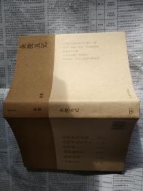 金陵五记(流金文丛)