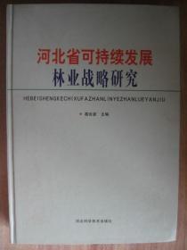河北省可持续发展林业战略研究