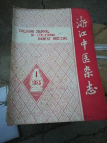 浙江中医杂志(1,2,3,4,5,6,7,8,9,IO,11,12)合售。