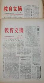 《教育文摘》1984与1985第一期